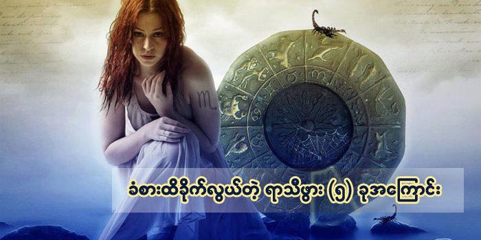 ခံစားထိခုိက္လြယ္တဲ့ ရာသီဖြား (၅) ခုအေၾကာင္း