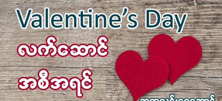 Valentine's Day လက္ေဆာင္ အစီအရင္