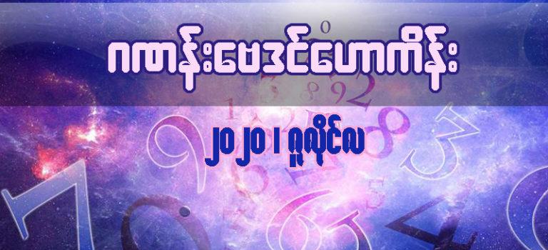 ဂဏန္းေဗဒင္ေဟာကိန္း (ဇူလိုင္ ၊ ၂၀၂၀)