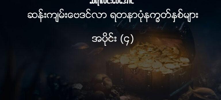 ဆန္းက်မ္းေဗဒင္လာ ရတနာပံုနကၡတ္ႏွစ္မ်ား အပုိင္း (၄)