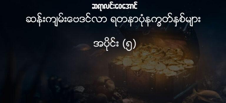 ဆန္းက်မ္းေဗဒင္လာ ရတနာပံုနကၡတ္ႏွစ္မ်ား အပုိင္း (၅)