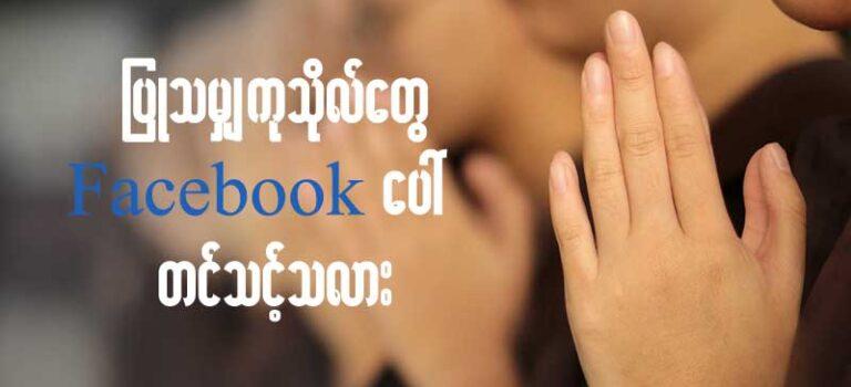 ျပဳသမွ် ကုသိုလ္ေတြ Facebook ေပၚ တင္သင့္သလား