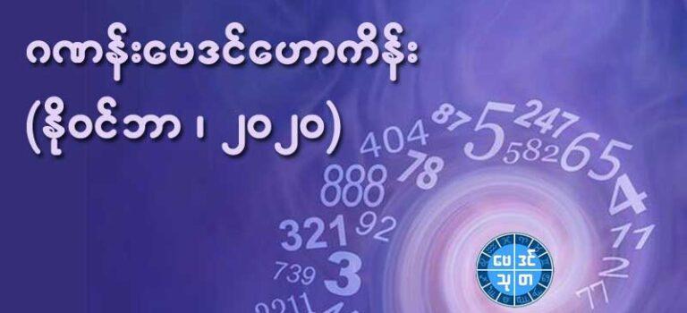 ဂဏန္းေဗဒင္ေဟာကိန္း (ႏုိဝင္ဘာ ၊ ၂၀၂၀)