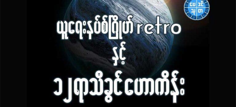 ယူေရးနပ္စ္ Retro နဲ႔ (၁၂) ရာသီခြင္ေဟာကိန္း