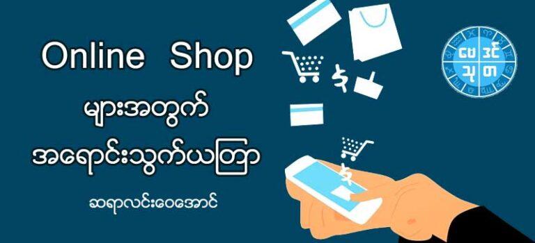Online Shop မ်ားအတြက္ အေရာင္းသြက္ယၾတာ