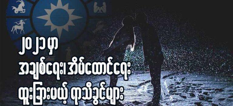 ၂၀၂၁ မွာ အခ်စ္ေရး၊ အိမ္ေထာင္ေရး ထူးျခားမယ့္ ရာသီခြင္မ်ား
